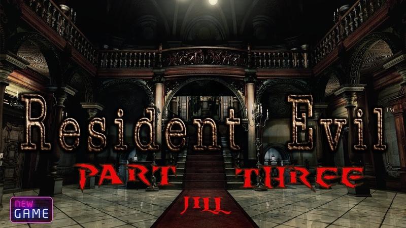 Resident Evil Remake полное прохождение за Джилл Без комментариев часть 3
