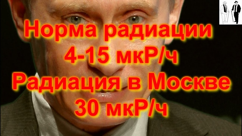 На Москву выпали радиоактивные осадки в День Обнуления