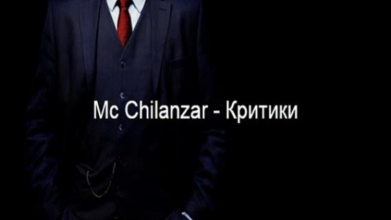 Mc Chilanzar Критики