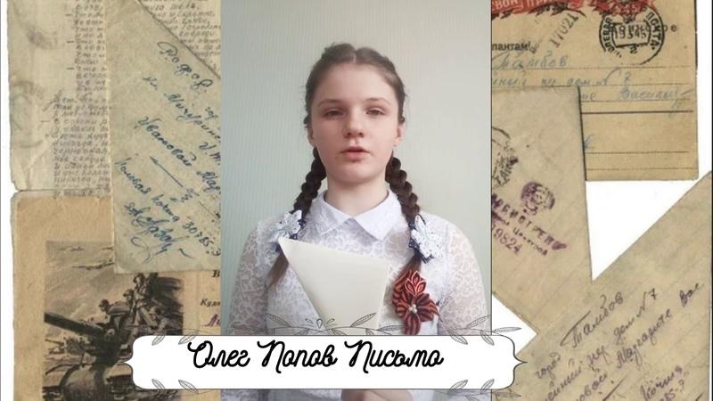 Коваль Софья Олег Попов Письмо