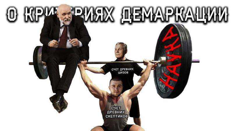 Шадов и Бояршинов о критериях демаркации