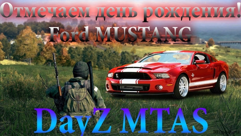 Отмечаем ДР Ford Mustang Dayz MTAS 18