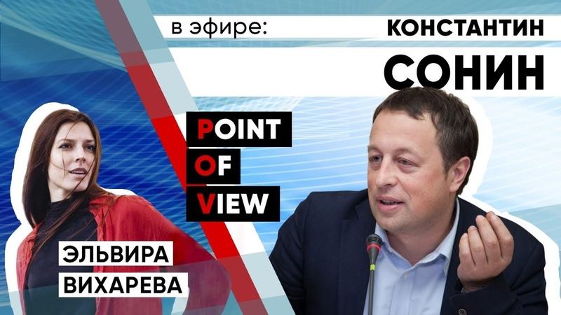 Беседа с Константином Сониным