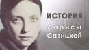История Ларисы Савицкой, выжившей там, где выжить было не возможно.