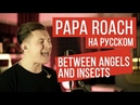 Papa Roach - Between Angels And Insects (На русском | RADIO TAPOK)