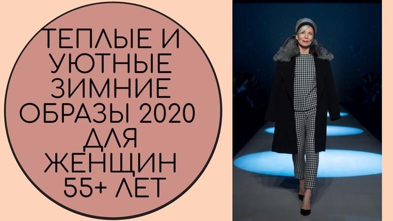 ТЕПЛЫЕ И УЮТНЫЕ ЗИМНИЕ ОБРАЗЫ 2020 ДЛЯ ЖЕНЩИН 55