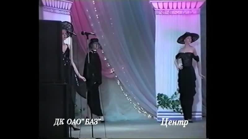 Новый 1998 год в ДК БАЗ