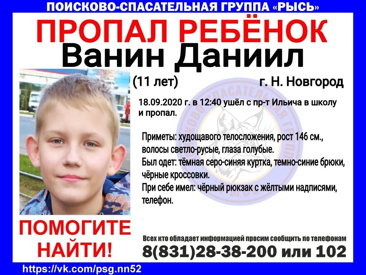 Ванин Даниил, 11 лет, г. Нижний Новгород