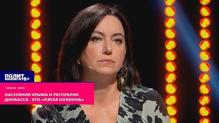Население Крыма и республик Донбасса это пятая колонна Украины