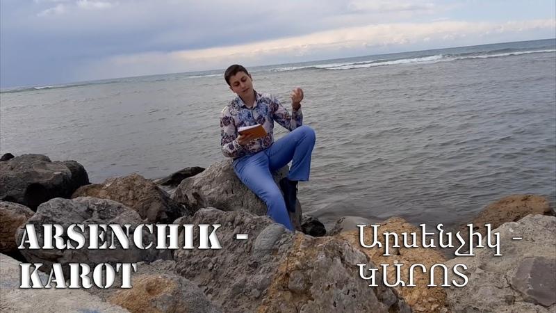 ARSENCHIK KAROT Արսենչիկ Կարոտ PREMIERE NEW VIDEO 2020 ՆՈՐ ԵՐԳ 2020