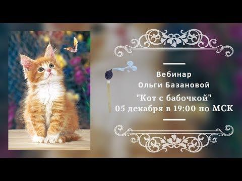Вебинар по живописи от Ольги Базановой Кот с бабочкой