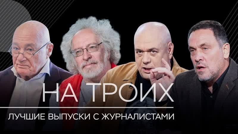 Лучшие интервью о журналистике На троих Шевченко, Доренко, Познер, Венедиктов