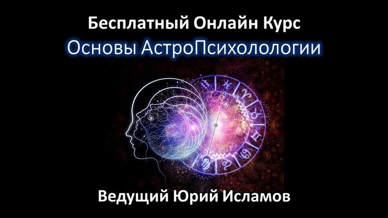 Основы Астропсихологии Курс по Астрологии и Психологии Обучение с Юрием Исламовым