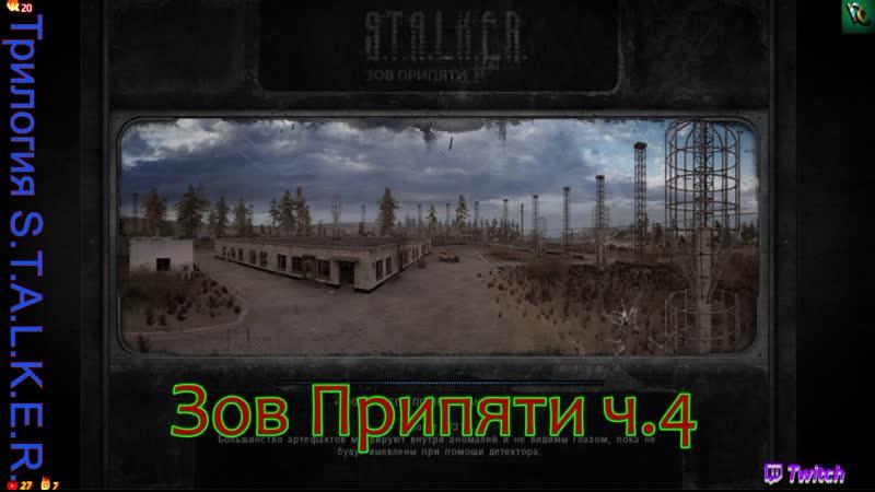 S.T.A.L.K.E.R Call of Pripyat ч.4