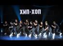 Fast Hip-hop от танцевальной студии Диваданс Хореограф: Сафонова Юлия