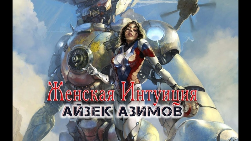 Айзек Азимов Женская интуиция аудиокнига