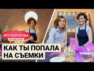 ИП Пирогова: как ты попала на съемки