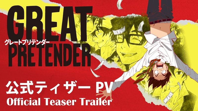 TVアニメ「GREAT PRETENDER」 グレートプリテンダー ティザーPV