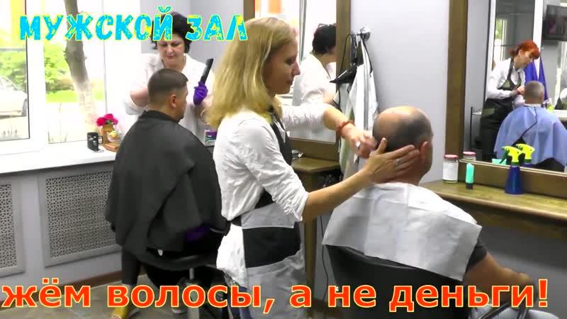 Парикмахерская Ленина 75 Апшеронск