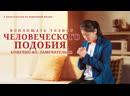 Христианские свидетельства видео «Воплощать толику человеческого подобия, конечно же, замечательно»