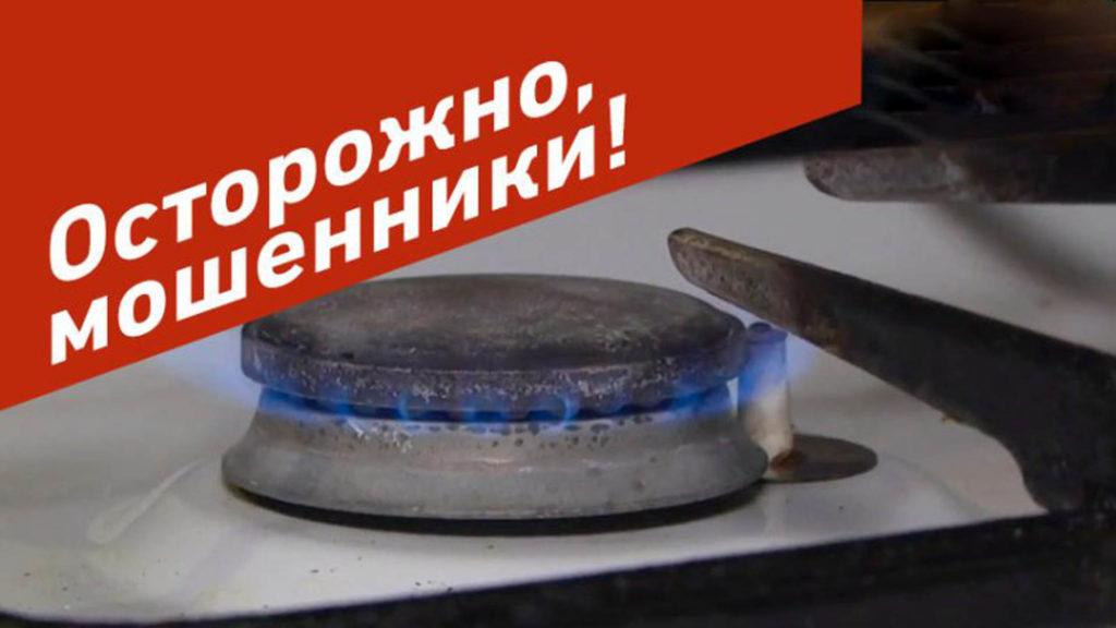АО «Газпром газораспределение Саратовская область» филиал в Петровске предупреждает жителей: мошенники представляются газовиками!