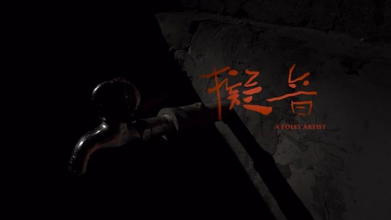 A Foley Artist (2016) dir. Wang Wan-Jo