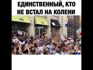 Русский парень не встал на колени перед Афроамериканцами