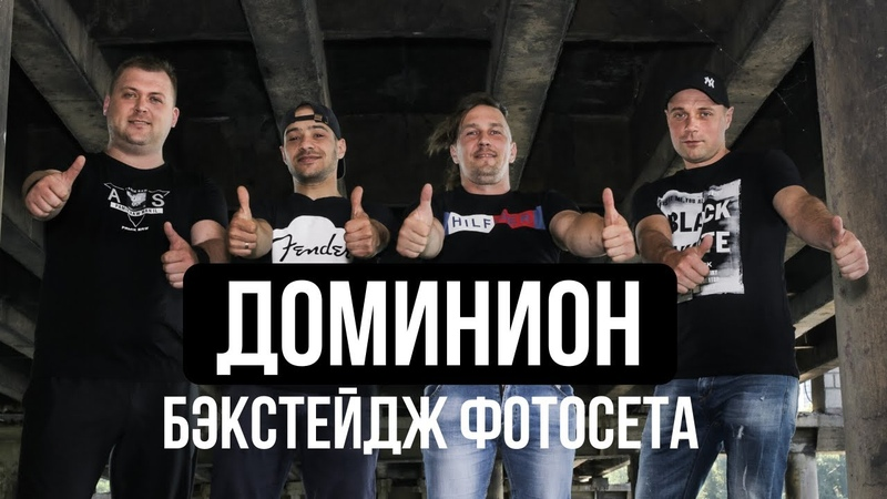Бэкстейдж фотосета группы ДОМИНИОН Донецк 2020 Backstage photoshooting