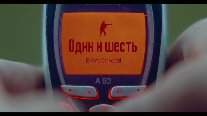 Вспомни молодость cs 1.6 | ОДИН И ШЕСТЬ | Короткометражный фильм OX Film Ctrl Band