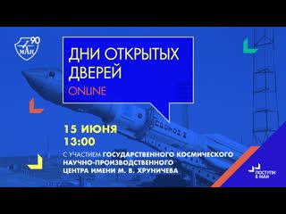 День открытых дверей с участием Государственного космического научно-производственного центра имени М. В. Хруничева